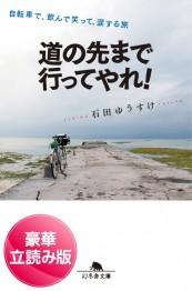 道の先まで行ってやれ! 自転車で、飲んで笑って、涙する旅<豪華立読み版>