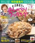 上沼恵美子のおしゃべりクッキング2020年7月号