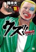 クズ!! 〜アナザークローズ九頭神竜男〜 19
