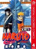 NARUTO―ナルト― カラー版 4