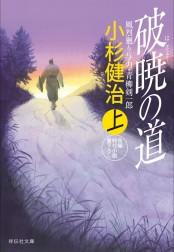 破暁の道(上)