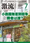 月刊激流 2017年7月号