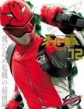 スーパー戦隊 Official Mook 21世紀 vol.12 特命戦隊ゴーバスターズ