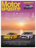 Motor Magazine 2018年4月号/No.753