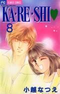 KA・RE・SHI 8