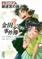 金田一少年の事件簿 短編集 鏡迷宮の殺人(2)