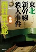 東北新幹線(スーパー・エクスプレス)殺人事件〜ミリオンセラー・シリーズ〜