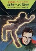 【期間限定価格】宇宙英雄ローダン・シリーズ 電子書籍版95 虚無への探索