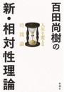 百田尚樹の新・相対性理論―人生を変える時間論―