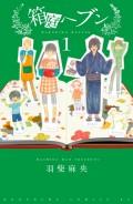 【期間限定価格】箱庭ヘブン 分冊版(1)