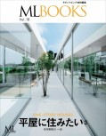 ML BOOKSシリーズ 18 平屋に住みたい3