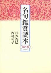 名句鑑賞読本 茜の巻