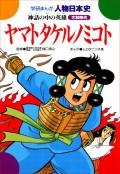 学研まんが人物日本史3 ヤマトタケルノミコト