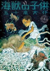 海獣の子供 4