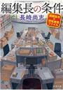編集長の条件―醍醐真司の博覧推理ファイル―(新潮文庫)