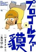 【期間限定価格】プロゴルファー貘 2