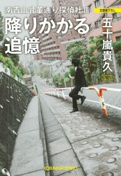 降りかかる追憶〜南青山骨董通り探偵社III〜