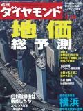 週刊ダイヤモンド 04年6月19日号