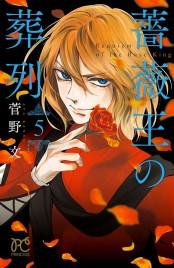 薔薇王の葬列 5