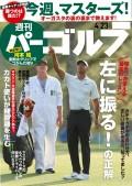 週刊パーゴルフ 2019/4/23号