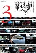 Motor Fan illustrated特別編集 福野礼一郎のクルマ論評3