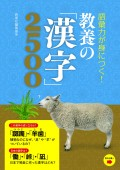 語彙力が身につく! 教養の「漢字」2500