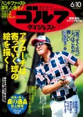 週刊ゴルフダイジェスト 2014/6/10号