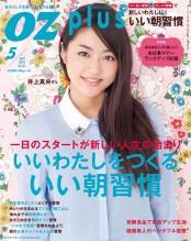OZplus 2014年5月号 No.36