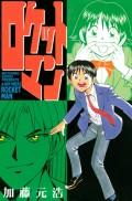 【期間限定価格】ロケットマン(1)