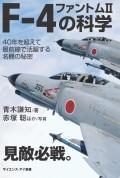 【期間限定特別価格】F-4 ファントムIIの科学