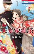【期間限定価格】天堂家物語 (1)
