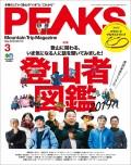 PEAKS 2019年3月号 No.112