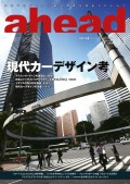 ahead vol.168
