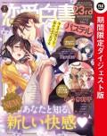 恋愛白書パステル2021年7月号 ダイジェスト版