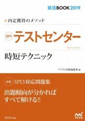 就活BOOK2019 内定獲得のメソッド SPI テストセンター 時短テクニック
