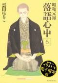 昭和元禄落語心中(6) 電子特装版【カラーイラスト収録】