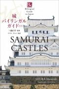 城バイリンガルガイド 改訂版〜Samurai Castles Second Edition〜