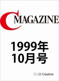 月刊C MAGAZINE 1999年10月号