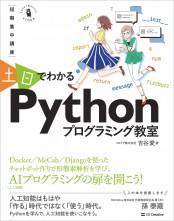 〜短期集中講座〜 土日でわかる Pythonプログラミング教室