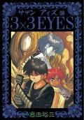 3×3EYES(30)