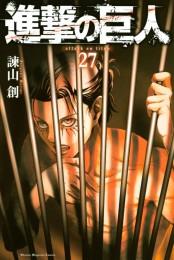 【試し読み増量版】進撃の巨人 attack on titan(27)