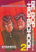 BE−BOP−HIGHSCHOOL(2)