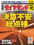 週刊ダイヤモンド 02年8月24日号