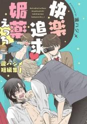 快楽追求 媚薬えっち〜瀧ハジメ短編集1〜