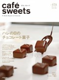 cafe-sweets vol.173