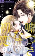 嘘つきな初恋〜王子様はドSホスト〜 3