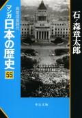 マンガ日本の歴史55 高度成長時代