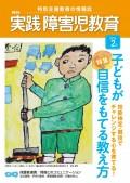 実践障害児教育2014年2月号
