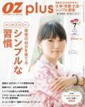 OZplus 2015年7月号 No.43
