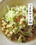 つまみサラダ100